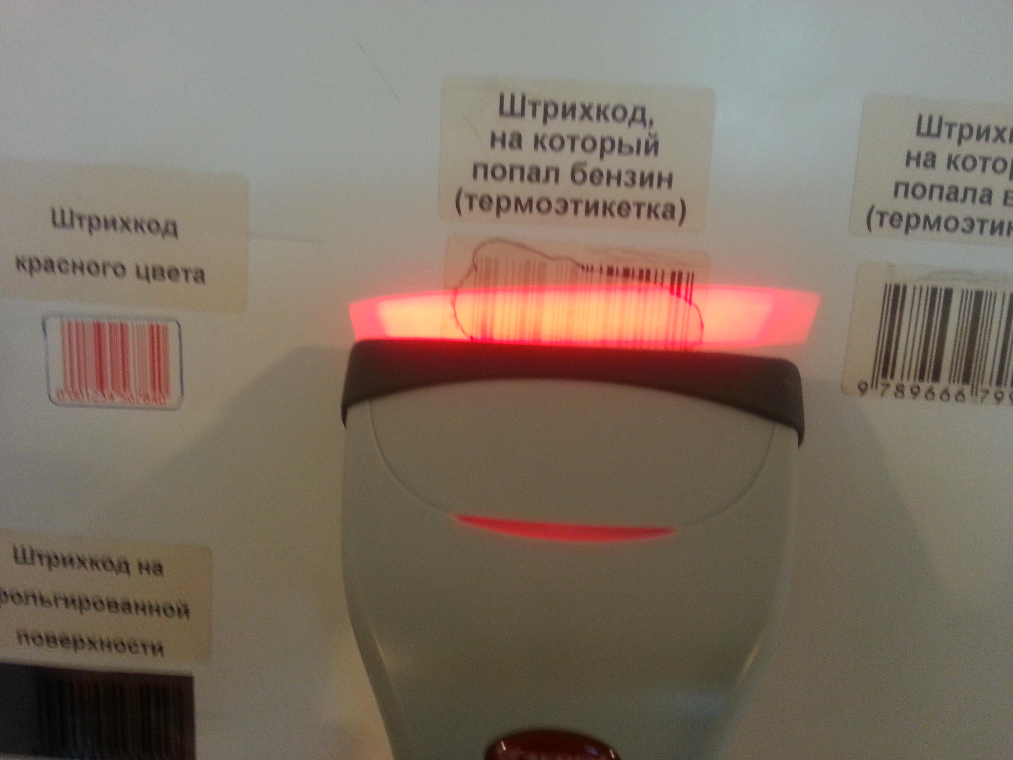 Луч светодиодного сканера штрих коджа